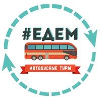 """Логотип Туроператор """"ЕДЕМ"""" АВТОБУСНЫЕ ТУРЫ из Челябинска"""