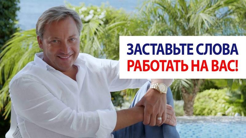 Заставьте слова работать на вас Роман Василенко