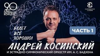 """Андрей Косинский. """"Будет все хорошо"""" Концерт в Петербурге. Часть 1."""
