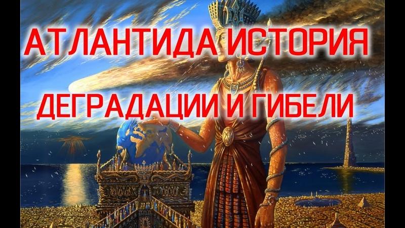 Атлантида История Деградации и Гибели Виктор Максименков