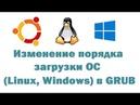 Изменение порядка загрузки операционных систем Linux Windows в GRUB с помощью Grub Customizer