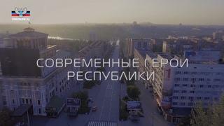 Современные герои Республики. ГК «Донбассгаз»  г. Ясиноватая.