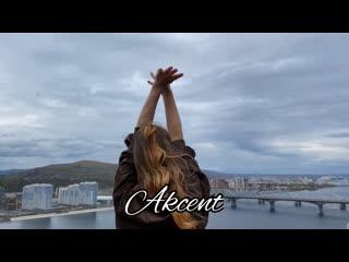 Ak`Cent Dance Team  СФУ   Танцевальный мастер-класс