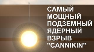 """САМЫЙ МОЩНЫЙ ПОДЗЕМНЫЙ ЯДЕРНЫЙ ВЗРЫВ """"CANNIKIN"""""""