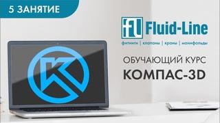 Курс Компас-3D от Флюид-лайн 5 занятие ()