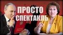 Депутат В. Ганзя: Весь спектакль организовали ради обнуления полномочий Путина !