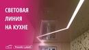 Установка световой Линии в натяжном потолке на КУХНЕ