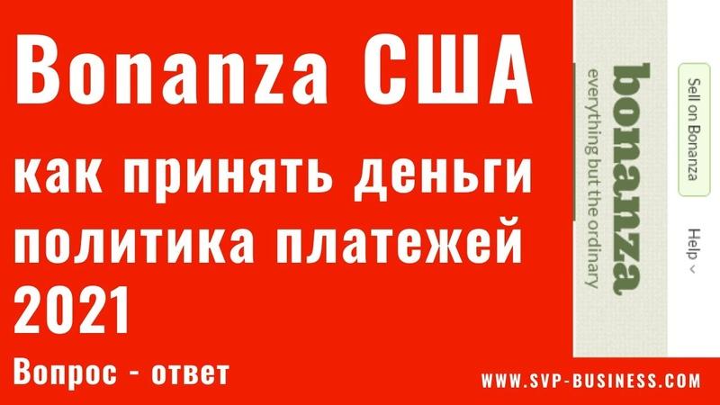 Где продавать ручную работу помимо Etsy из Украины Bonanza как принять деньги стоимость продаж 2021