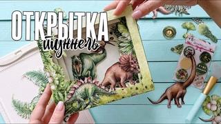 Скрапбукинг мастер класс: открытка туннель / Моя первая открытка в стиле тоннель