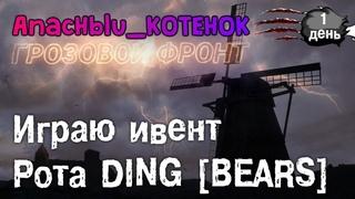 ГРОЗОВОЙ ФРОНТ | DING [BEARS] - День 1