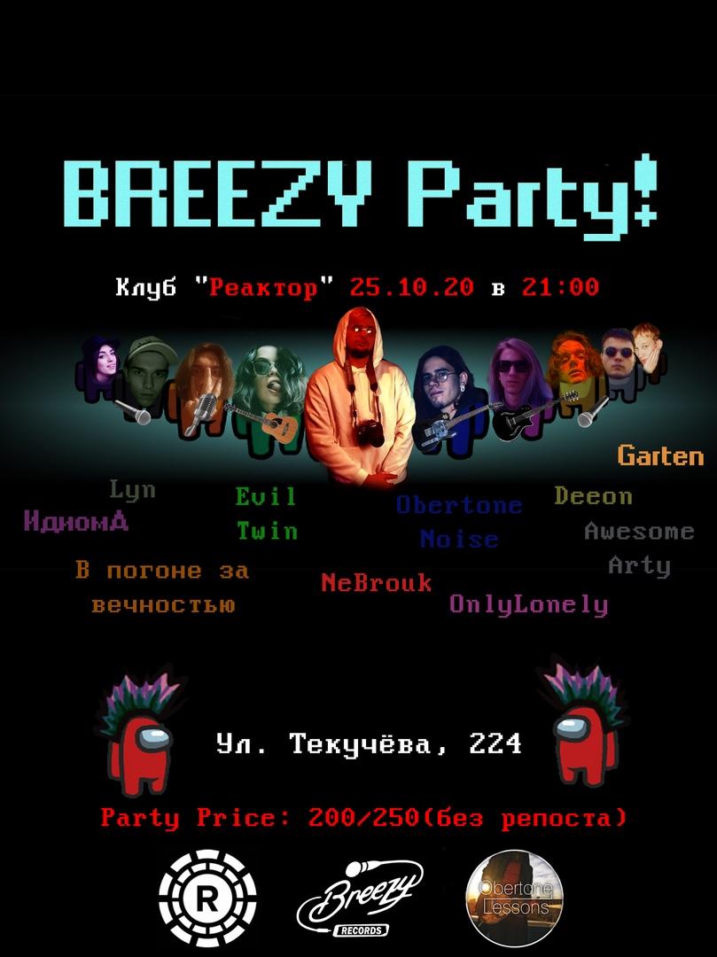 Афиша Ростов-на-Дону BREEZY Party