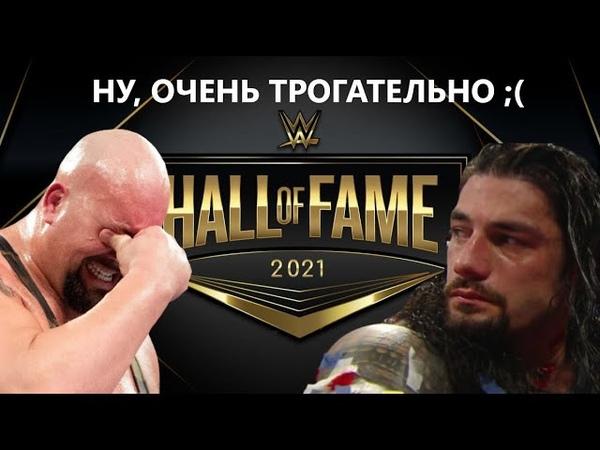 WWE Hall of Fame на русском Зал славы WWE 2021 ОБЗОР