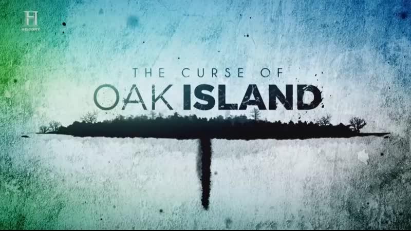 Проклятие острова Оук 7 сезон 20 серия. Властелин кольца The Curse of Oak Island 2020