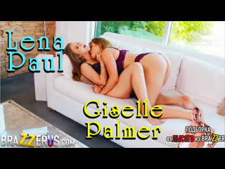 Lena Paul, Giselle Palmer Нежный секс [Трах, all sex, porn, big tits, Milf, инцест, порно blowjob brazzers секс анальное]