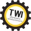 TWI. Система внутреннего обучения в компании