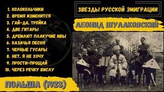 """Леонид Шулаковский, альбом """"Черные гусары"""". Польша, 1928. Эмигрантские песни. Русские романсы."""