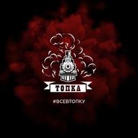 Логотип ТОПКА / Hookah Lounge / г. Владимир
