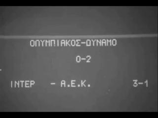 Олимпиакос - Динамо Москва. Кубок кубков 1971/1972