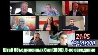Ужывую | 5-е заседание ШОС. Статья Путина. Экстрадиция спортсмена Алексея Кудина.
