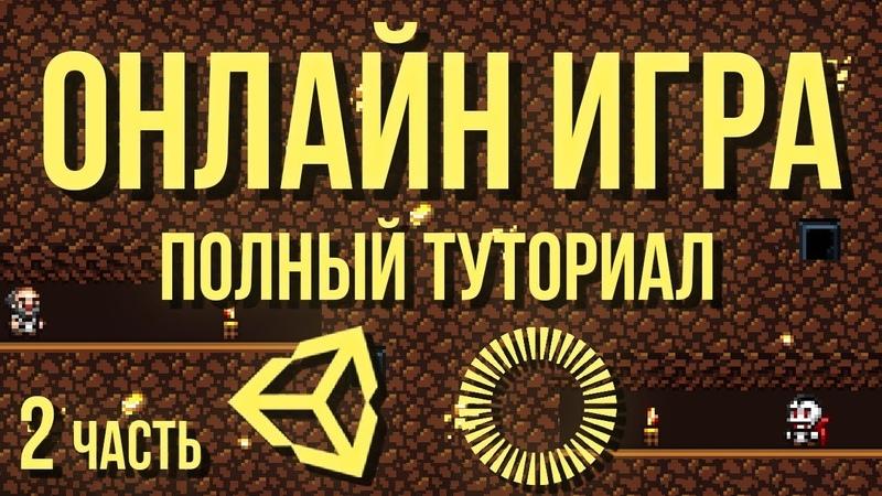 🌐 Онлайн игра: полный туториал, часть 2 [Unity 3D][Photon] - произвольные параметры и игровая карта