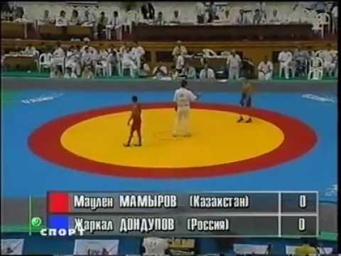Mamyrov Maulen KAZ vs Dondupov Zhargal RUS Final 54 kg Ivan Yarygin 1999 Krasnoyarsk Russia