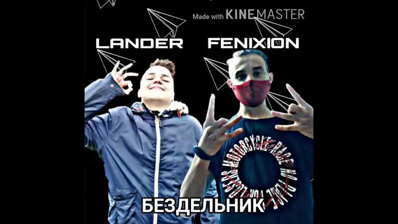 FENIXION feat LANDER БЕЗДЕЛЬНИК REMIX