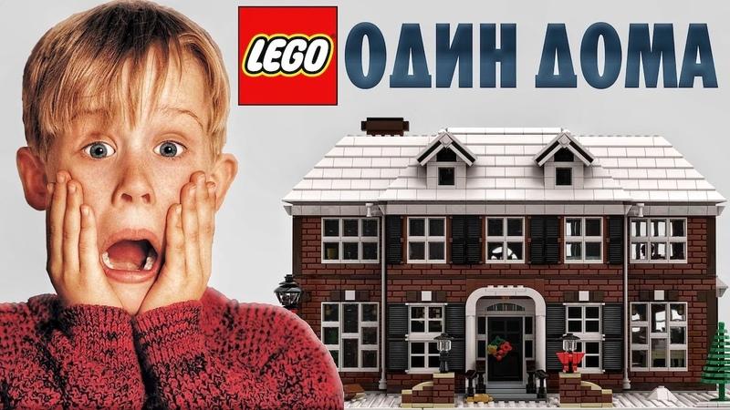 LEGO Ideas Один дома дом Маккалистеров печатная машинка. Работа Бионикл в пролёте и Шале из лего