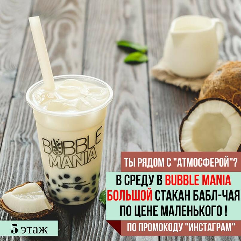 Более 100 000 рублей на продвижении чайной станции (Bubble-Tea), изображение №6