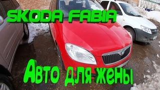 Skoda Fabia // Авто для жены