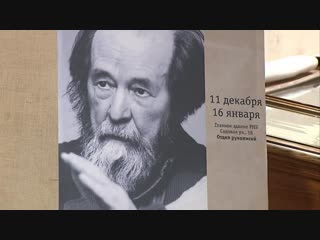 На выставке в РНБ впервые покажут личные письма Александра Солженицына