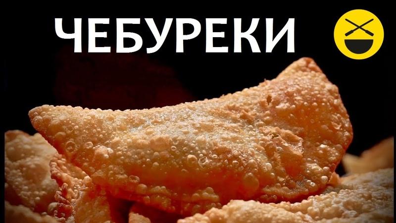 ЧЕБУРЕКИ сочные настоящие крымские узбекские Самые вкусные супер