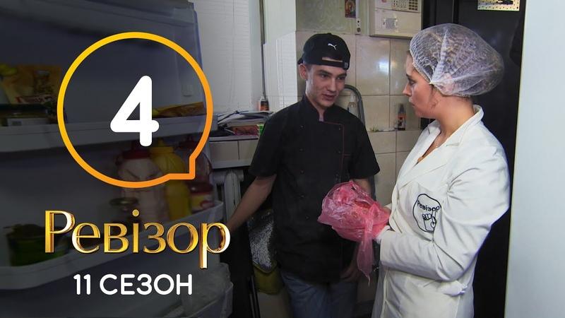 Ревизор 11 сезон Запорожье 10 08 2020