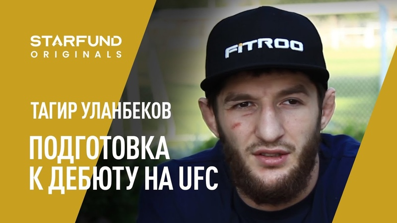 Дебют Тагира Уланбекова на UFC Подготовка в Лас Вегасе