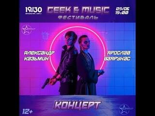 Концерт Александра Казьмина и Ярослава Баярунаса . Первое отделение