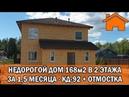 Kd.i: Недорогой дом 168м2 в 2 этажа за 1,5мес. Проект КД-92 отмостка.