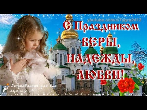 С Днем Веры Надежды Любви и их матери Софьи Красивое поздравление с Днем Ангела