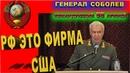 Генерал Соболев Главнокомандующий 58 й АРМИЕЙ РФ ЭТО ЧАСТНАЯ ФИРМА