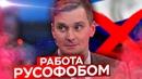 Поляк из Время Покажет Якуб Корейба про шоу с Соловьевым и пропаганде по ТВ в России и Польше 2020