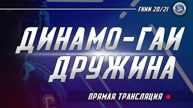 22 11 2020 ХК ДИНАМО ГАИ ХК ДРУЖИНА 1 лига