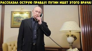 """Путин отправил взвод на поиски этого врача! Тот рассказал правду о путинском компоте """"Спутник""""!"""