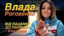 Пацанский краш Влада Роговенко о конфликте с пацанками, страхе перед родами и предстоящей свадьбе