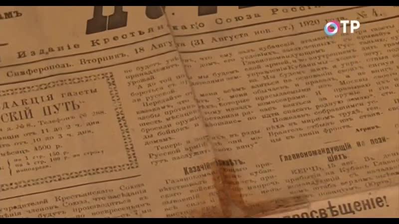 46 Легенды Крыма Голос свободы