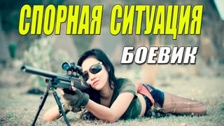 Дерзкий боевик! - СПОРНАЯ СИТУАЦИЯ - Русские боевики новинки смотреть онлайн 2021