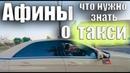 Афины Такси Советы От Местных Гречанок