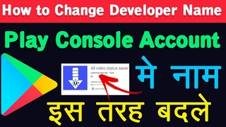 How to Change Developer Name on Google Play Console (Hindi) | Update developer name on play console