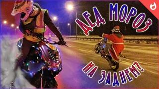 ❄ Новогодний KillStreet ДВУХ Дедов Морозов 🎅   Дикое валилово на заднем   Yamaha Aerox and Slider