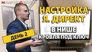 Как настроить Яндекс Директ 2021 ► Ниша «Монтаж кровли». День 2