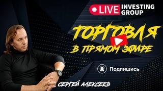 Prop LIVE TV Утренний брифинг / Торговля в прямом эфире/ Ставка ЦБ
