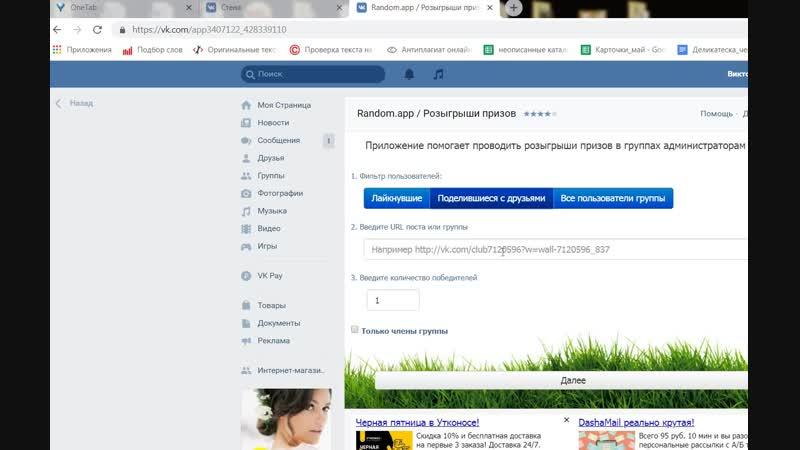 Итоги розыгрыша букетов ко Дню матери 23.11.2018