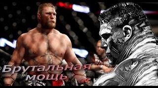 Брок Леснар обзор боев в UFC